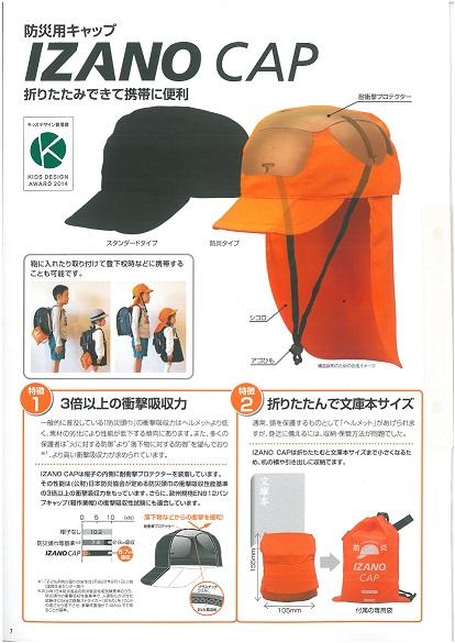 IZANO CAP(1)).jpg