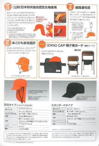 IZANO CAP(2).JPG